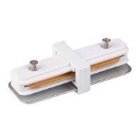 Коннектор прямой для однофазного шинопровода (TRC-1-1-I-WH) белый