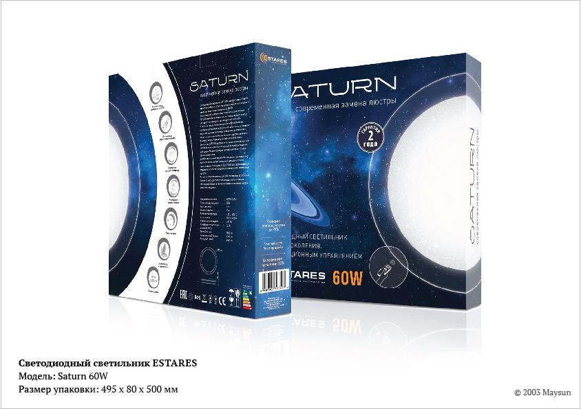 Светильники Сатурн